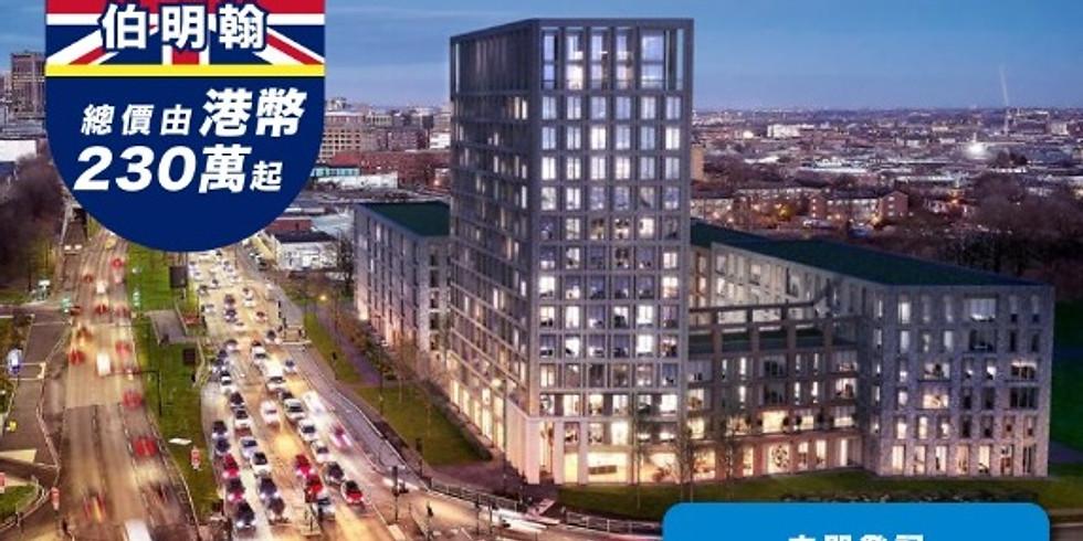 🇬🇧🇬🇧【BNO移民移居,深入分析英國伯明翰, 港人熱門投資城市】🇬🇧🇬🇧