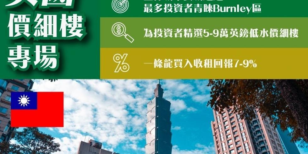 📢📢唔講你唔知,喺英國5萬英鎊可以買到樓 x 原來可以保本移民台灣