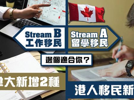 專為🇭🇰港人而設:【🇨🇦加拿大新香港人計劃】⭐️