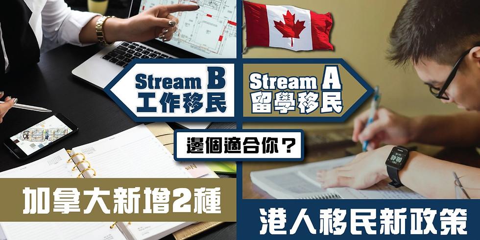 🎉【專為🇭🇰港人而設】🇨🇦加拿大史上最易永居方案 -⭐️【加拿大新香港人計劃】⭐️