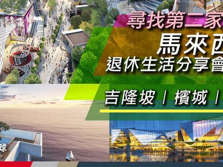 【馬來西亞第二家園-退休生活分享會巡禮】