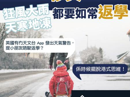 冒著狂風大雨地送子女們上學吧!