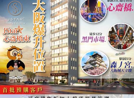 【🦀JStar心齋橋🎏酒店式公寓🏨 📌全港獨家核心新樓盤🔍】