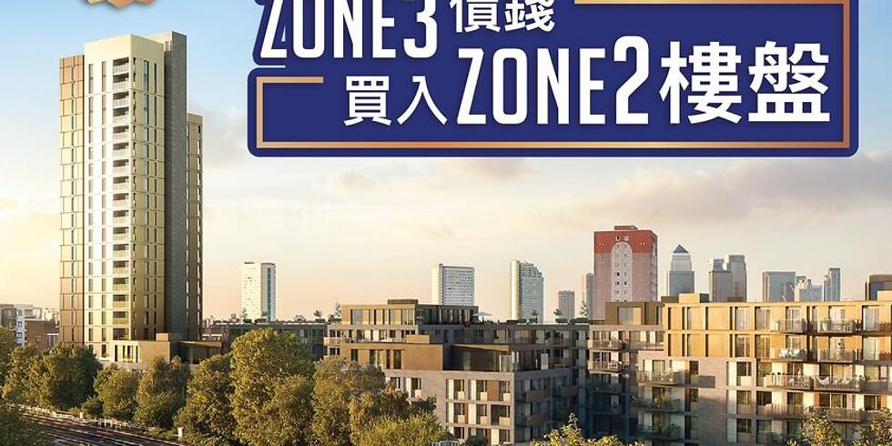 【倫敦現樓項目毗鄰英國香港城   Zone 3價錢買入Zone 2 樓盤  即買即收租 】