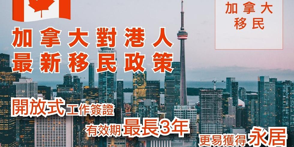 2021 最新移民加拿大政策