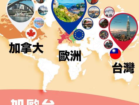 ⭐️【特別加場,本週末免費講座】⭐️加拿大/歐盟/台灣 【移民.升學.就業】專題講座