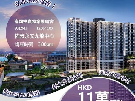 【HK$58萬可以做曼谷業主   移居泰國不是夢   曼谷投資分析講座及移居申請攻略】