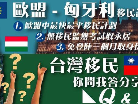 ⭐️⭐️本週末免費【保本移民分享會】- 🇹🇼台灣 X 🇭🇺匈牙利