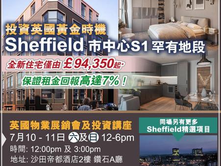 📢📢🎥英國【Sheffield 市中心S1】物業展銷會及投資講座