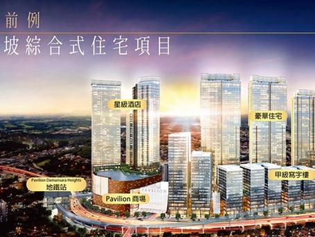 🏆【載譽歸來】好多香港人已成為業主!特大單位馬幣200萬起入埸送車位!