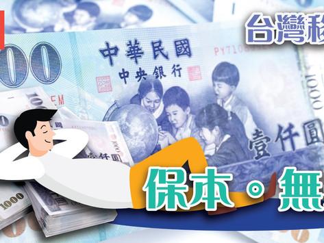 【🇹🇼保本移民台灣計劃分享會】📢📢
