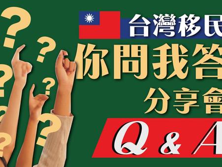 ⭐️本週末免費講座: 【🇹🇼台灣移民 你問我答分享會】