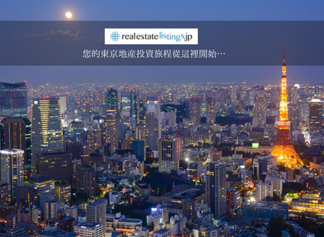 "您的東京地産投資旅程從這裡開始…""real estate listings.jp"" (https://www.realestatelistings.jp/) 提供..."
