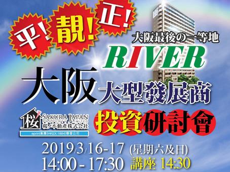 【大阪「鼎」級發展商 RIVER 進軍香港 投資研討會】