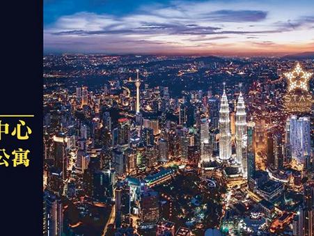 【雙子塔旁】凖現樓- 吉隆坡黃金地段優質項目及第二家園申請講座