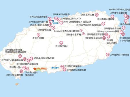 韓國-濟洲島篇