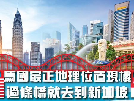 立即登記馬來西亞荀盤展銷會