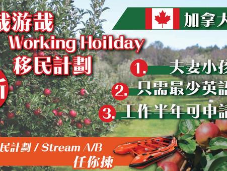 【移民加拿大🇨🇦】加拿大新推低門檻【Working Holidays移民計劃】