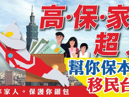 高保家🦸🏻♂️幫你保本移民台灣