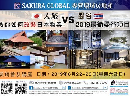 【大阪物業改裝攻略🇯🇵VS🇹🇭曼谷UNICORN項目】2019展銷會及講座