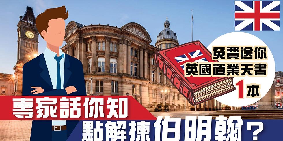 👉🏻立即參加我們的移英講座,免費送你英國置業天書一本📕