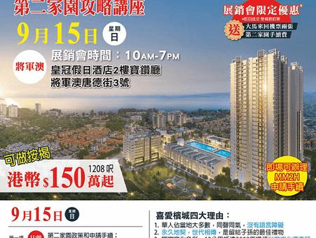 【檳城】HKD150萬入場 🎆香港人夢寐以求的退休之地