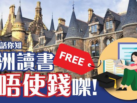 ⭐️本週末免費講座: 【移居歐盟國家- 讀書唔使錢】