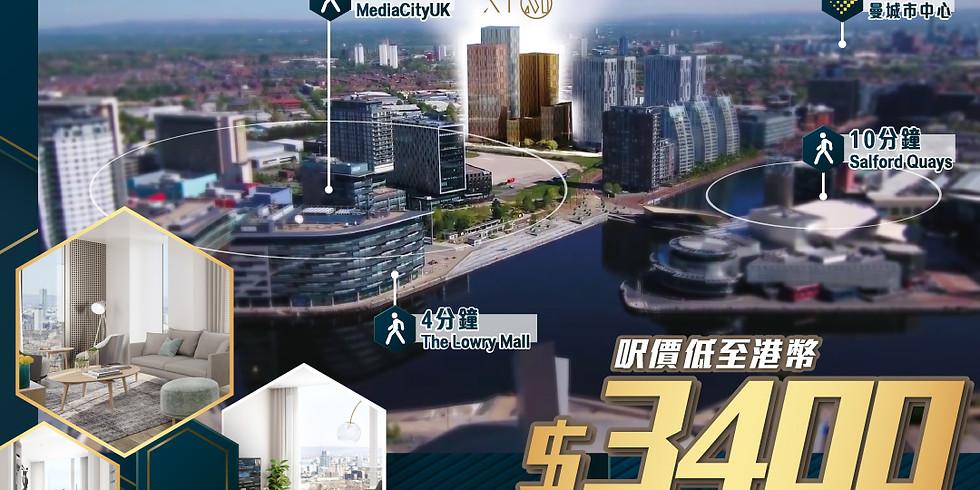 專家講解曼徹斯特媒體城發展潛力 + 收租攻略