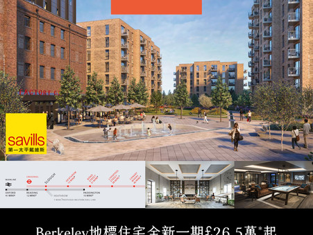 Berkeley Group地標住宅項目Horlicks Quarter大型活化項目全新一期🌳 僅由26.5萬英鎊*起