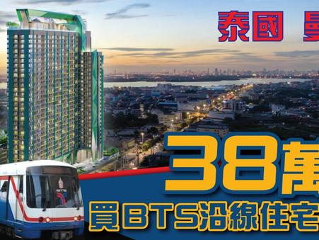 【🇹🇭曼谷】BTS 沿缐住宅只需港幣38萬起