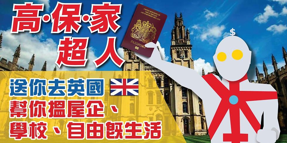 高保家🦸🏻♂️幫你用最低成本✈️移民英國
