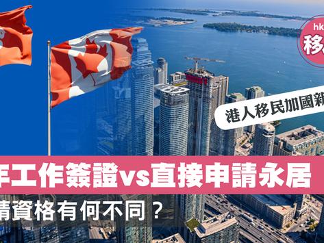 【移民加拿大】移民加國 3年工作簽證vs直接申請永居 申請資格有何不同?