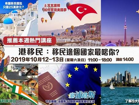 """[🇭🇰香港人✈移民新策略- """"本週免費講座"""" 🌎 六個國家嘅移民要求,一次過講晒,😍慳時間]"""