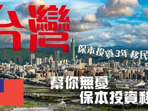 專為港人而設:【保本移民台灣計劃】⭐️本週末免費講座