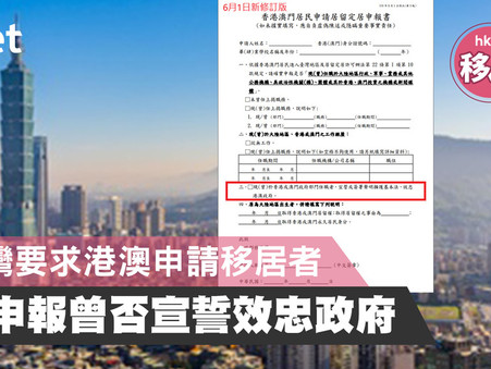 【移民台灣】台灣要求港澳申請移居者 須申報曾否宣誓效忠政府