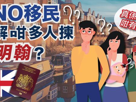 【BNO移民移居】點解咁多人揀伯明翰??
