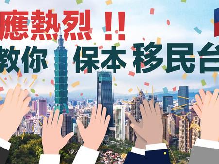 📢📢上星期反應熱烈,加開4場【2021 台灣保本移民講座】