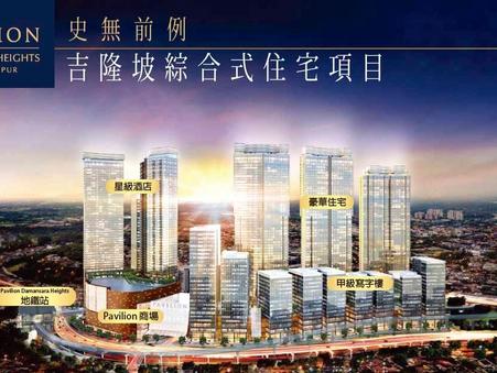 【藏富於外】建立您想之家 全大馬最多富人居住的富人區白沙羅嶺【吉隆坡大型綜合式住宅項目】 Pavilion Damansara Heights