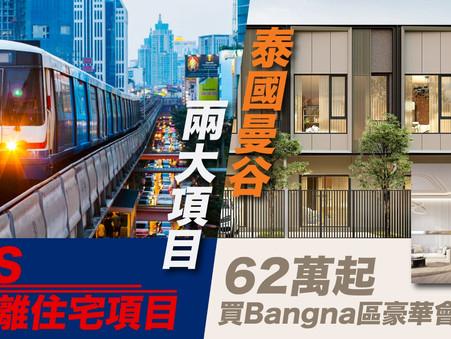【🇹🇭曼谷】價細別墅只需港幣62萬起