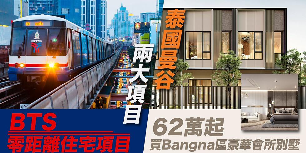 【曼谷68萬買別墅 投資泰國分享會】📢📢