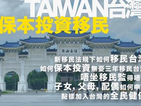 2021年無憂保本移民台灣講座