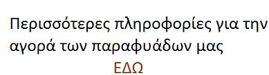 ΒΑΣΙΛΟΤΡΟΦΙΑ