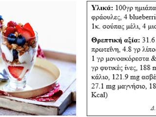 snack με μέλι (3)