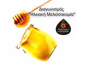 Διαγωνισμός iliakimelissokomia.gr