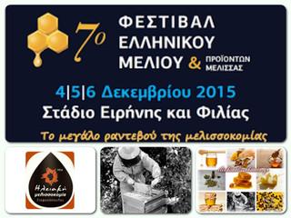 Φεστιβάλ ελληνικού μελιού 2015