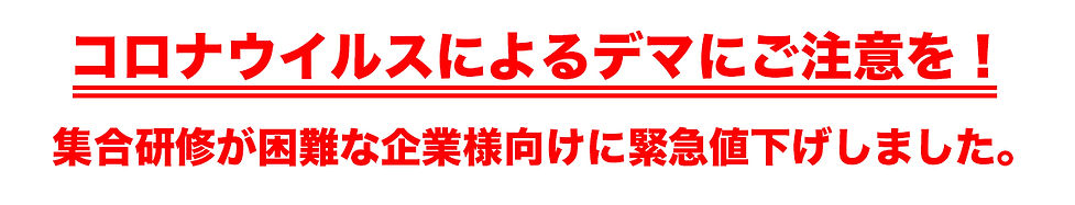 コロナ対応策ヘッダー.jpg