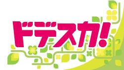 復活!東海〝麺〟ロード