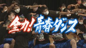 テレメンタリー「全力!青春ダンス〜部活とコロナの300日〜」