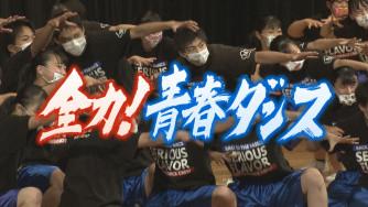 メ〜テレドキュメント「全力!青春ダンス」