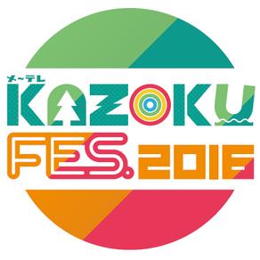 KAZOKU FES. お笑いSP day2